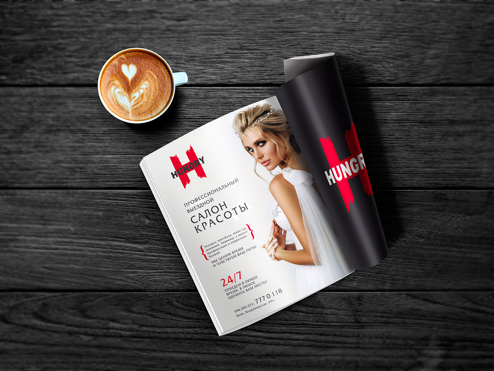 Разработка рекламного макета в журнал Киев. Реклама салона красоты HUNGRY