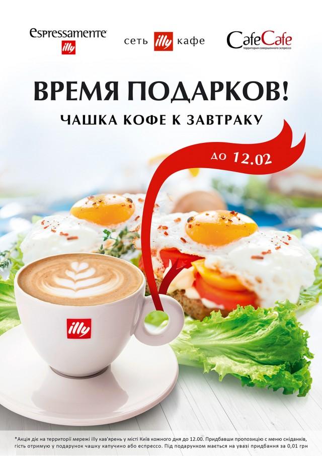 Постер Cafe Cafe