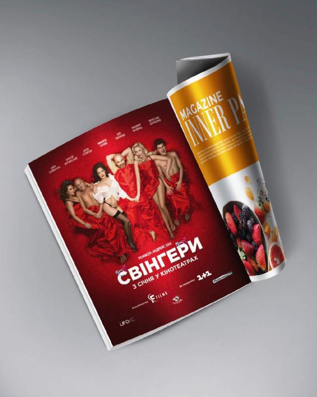 Разработка дизайна рекламы в журнал Киев. СВІНГЕРИ