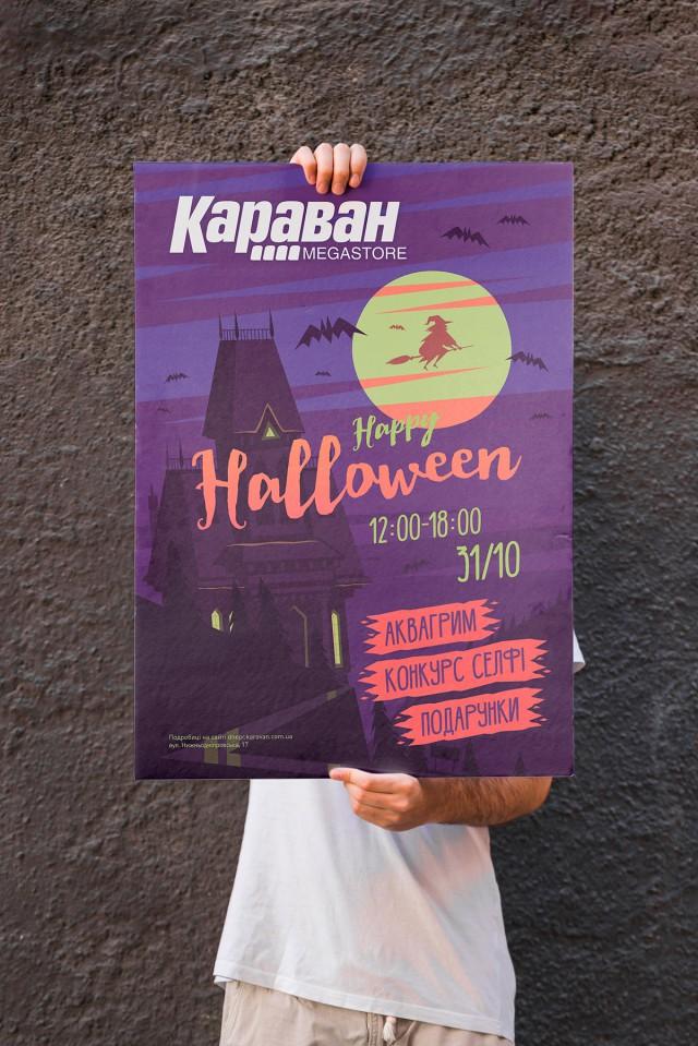 Разработка дизайна постер плакат ТРЦ Киев. ПОСТЕР ТЦ КАРАВАН, HALLOWEEN