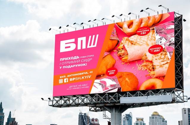 Разработка дизайна баннера бигборда, сити лайт Киев. Рекламный постер ресторан кафе БПШ