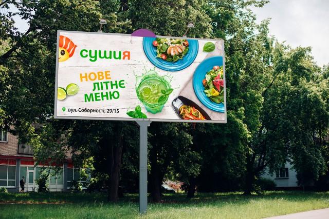 Разработка дизайна баннера бигборда, сити лайт Киев. Рекламный постер СУШИЯ, БАННЕР ЛЕТНЕЕ МЕНЮ