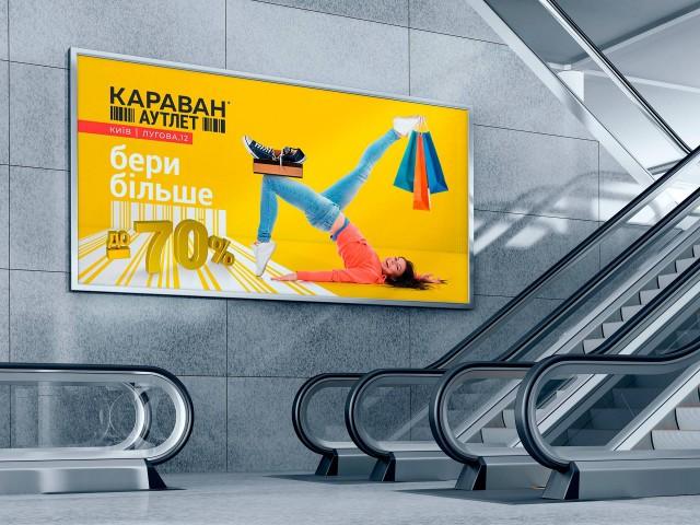 Разработка дизайна баннера бигборда, сити лайт Киев. Рекламный постер ТЦ КАРАВАН, БЕРИ БОЛЬШЕ