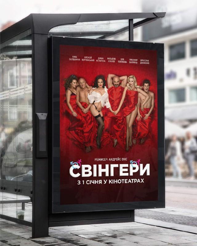 Разработка дизайна сити лайт Киев. Рекламный постер СВІНГЕРИ