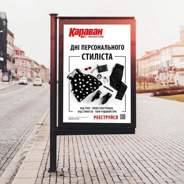 Разработка дизайна сити лайт Киев. Рекламный постер ТЦ КАРАВАН, ДНИ СТИЛИСТА