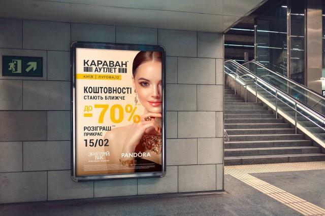 Разработка дизайна сити лайт Киев. Рекламный постер ТЦ КАРАВАН, ДРАГОЦЕННОСТИ
