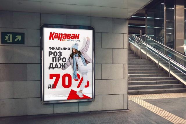 Разработка дизайна сити лайт Киев. Рекламный постер ТЦ КАРАВАН, РАСПРОДАЖА