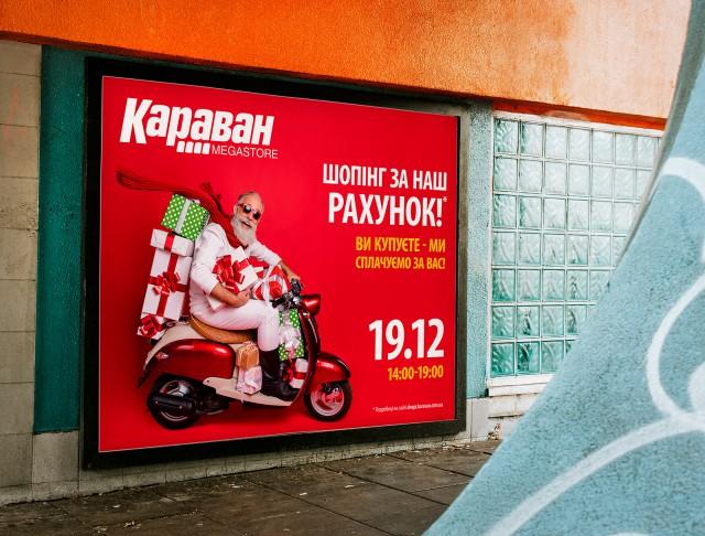Разработка дизайна баннера бигборда, сити лайт Киев. Рекламный постер ТЦ КАРАВАН, ШОППИНГ