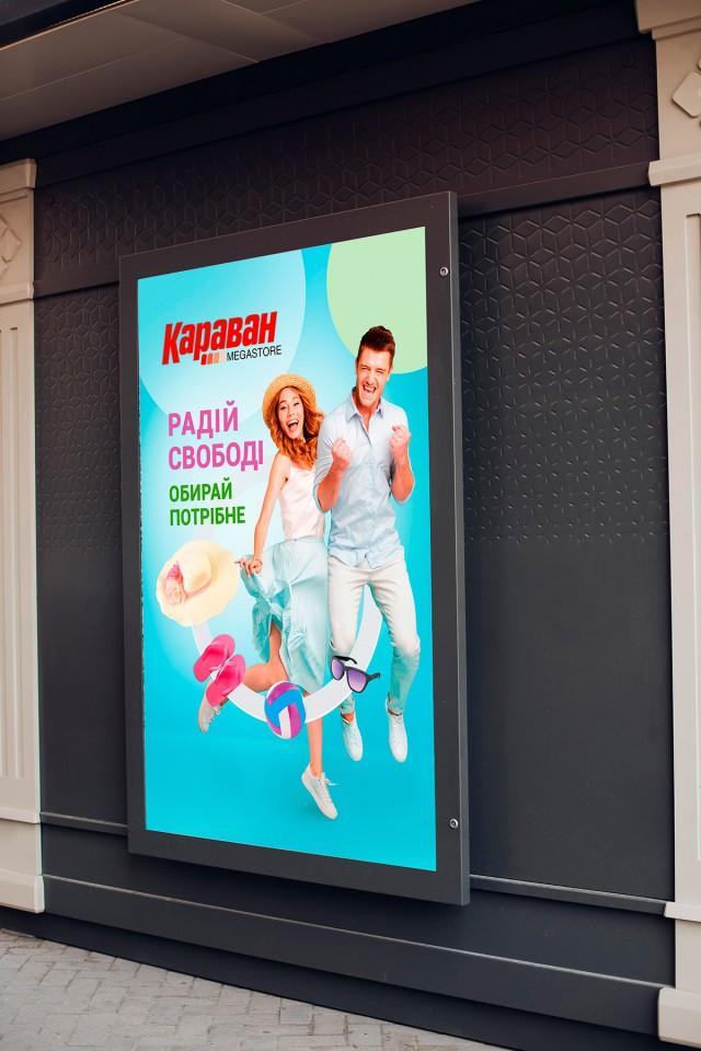 Разработка дизайна баннера бигборда, сити лайт Киев. Рекламный постер ТЦ КАРАВАН, РАДІЙ СВОБОДІ