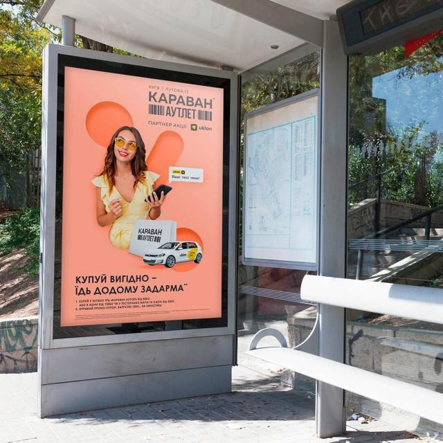 Разработка дизайна сити лайт Киев. Рекламный постер ТЦ КАРАВАН, УКЛОН