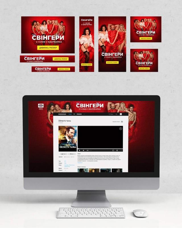 Разработка дизайна веб баннеров для интернет Киев. Веб баннер для фильма Свингеры